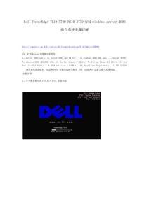 r710服务器操作系统安装方法