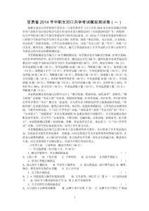 甘肃省2014年中职生对口升学考试模拟测试卷1-5