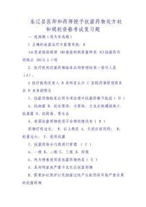 东辽县医师和药师授予抗菌药物处方权和调剂资格考试复习题