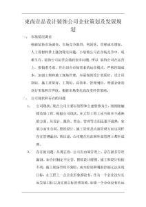 【最新公文】东尚壹品装饰公司企业策划及发展规划