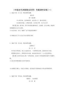 《中国古代诗歌散文欣赏》专题课时训练