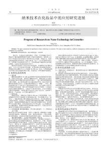 纳米技术在化妆品中的应用研究进展