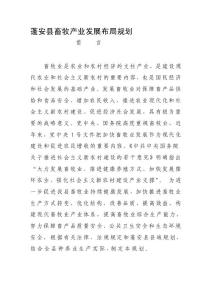 蓬安县畜牧产业发展布局规划[教材]
