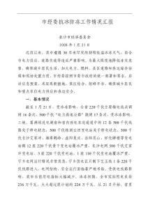 【最新公文】市经委抗冰防..