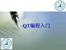 QT编程入门