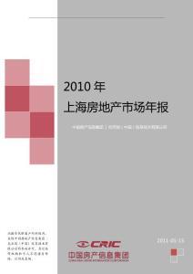 2010上海市房地产市场研究报告年报(全版)