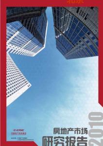2010北京市房地产市场研究报告年报(全版)