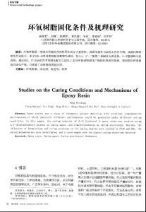 环氧树脂固化条件及机理研究