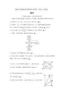 【2016年江苏高考文科数学..