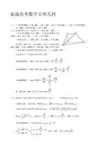 备战高考数学立体几何题解