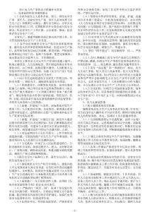 【最新公文】中国华电集团..