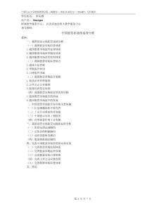 中国股票市场的监管分析