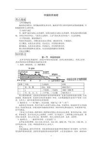 中国地理复习笔记归纳总结(大全)