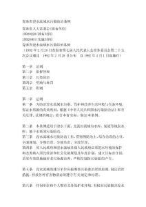 青海省湟水流域水污染防治条例