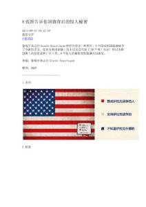 8张图告诉你国旗背后的惊人..