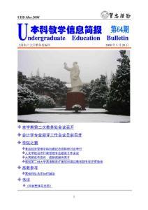 本科教学信息简报(3)