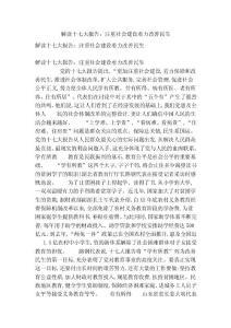 解读十七大报告:注重社会建设着力改善民生【可编辑版】