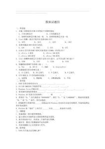 模拟试题四_10427
