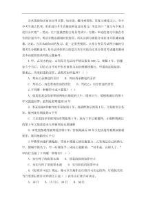 江苏公务员考试法律常识练..