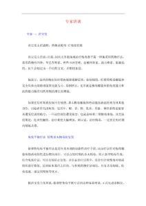沈阳武警医院专家讲坛