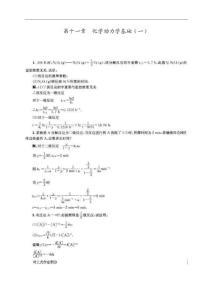 物理化学第五版(傅献彩..