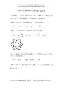 2012管综数学真题