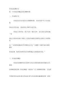 [汇总]劳动法标准讲义