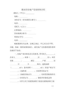 重庆市房地产交易居间合同