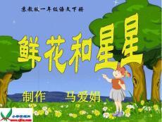 苏教版一年级语文下册《鲜花和星星》课件汇集
