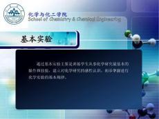 无机及分析化学实验