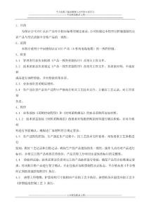 中国强制性认证产品一致性控制程序