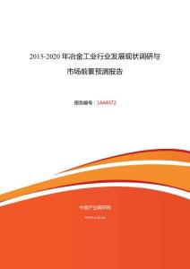 冶金工业现状研究及发展趋势