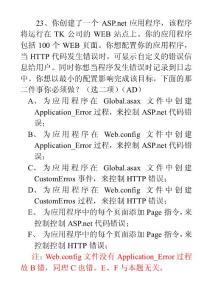 asp.net微软认证全新考试题库