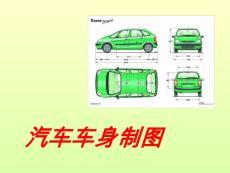 汽车车身设计