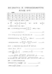2016山东金乡二中高二期中..