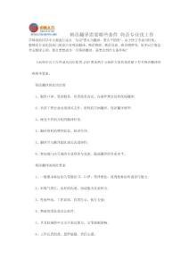 韩语翻译需要哪些条件