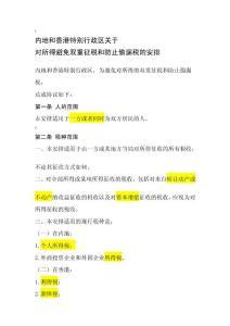 中国与香港税收协定[修订]