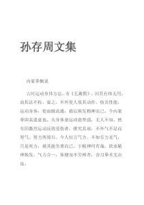 孙存周文集内家拳概说[精品..