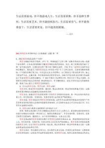 [说明]【法语学习】Aabpze2011年期货从业资格考试《市场基础》试题 共(18页)