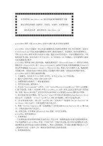 protel99se汉化中文版 详细..