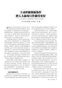 主动积极创新协作把人大新闻宣传做得更好--在上海市人大新闻宣传工作会议上的讲话