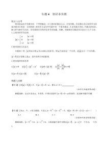 2016初中数学竞赛培优:专题04 初识非负数