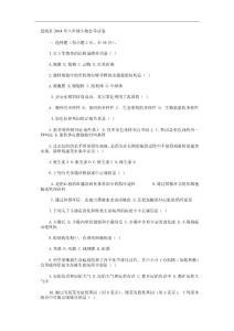 通渭县2014年八年级生物会考试卷