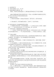 福建师范大学金融法测验[精品]