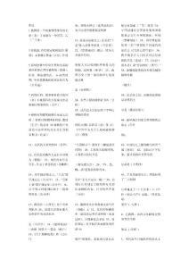 [修订]中国法制史复习资料电大期末考必备的打印件