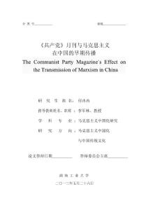 《共产党》月刊和马克思主义在中国早期传播