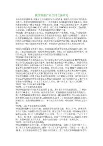 【管理學論文】我國旅游產業合同立法研究