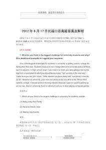 2012年6月17日托福口语真题答案及解析
