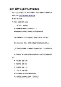 [教材]2015年辽宁省公务员考试招考笔试试题