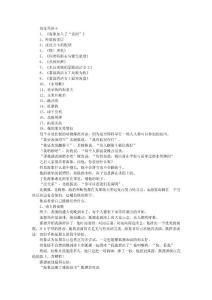 典范英语6、7翻译